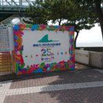 [単発観光日誌]八景島シーパラダイス(アクアスタジアム:水族館編)