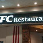 [単発観光日誌]KFC Restaurant(南町田グランベリーパーク)